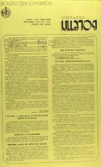 Boletín Informativo / Newsletter